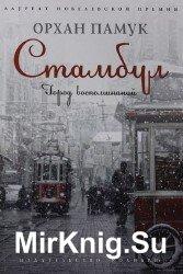 Стамбул/Город воспоминаний (Аудиокнига)