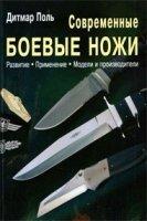 Современные боевые ножи. История и развитие