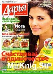 Дарья (11 номеров) 2014-2015