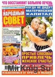 Народный совет+ 100 ответов юристов (77 номеров) 2014-2015