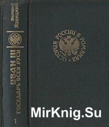 Иван III - государь всея Руси Кн. 1