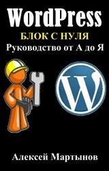 WordPress. Блог с нуля. Руководство от А до Я