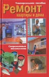Ремонт квартиры и дома. Современные технологии
