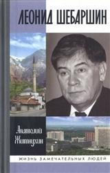 Леонид Шебаршин. Судьба и трагедия последнего руководителя советской развед ...