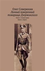 Личный поверенный товарища Дзержинского. Дилогия в одном томе