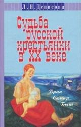 Судьба русской крестьянки в ХХ веке. Брак, семья, быт
