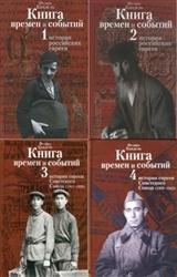 Книга времен и событий. В 6-и томах