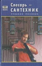 Слесарь-сантехник (2000)