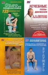 Российские методики самоисцеления. Серия из 5-и книг