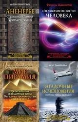 Величайшие сенсации и мистификации человечества. Серия из 9-и книг