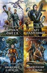 Алексей Чижовский. Cобрание произведений (8 книг)
