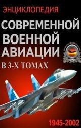 Энциклопедия современной военной авиации 1945-2002. В 3-х томах