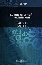 Компьютерный английский. В 2-х томах