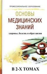 Основы медицинских знаний. Здоровье, болезнь и образ жизни. В 2-х томах