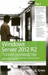 Windows Server 2012 R2. Полное руководство. Том 1