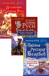 Великие тайны Руси. В 3-х томах
