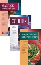 Домашняя коллекция. В 3-х томах