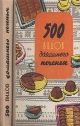 500 видов домашнего печенья. 3-е издание
