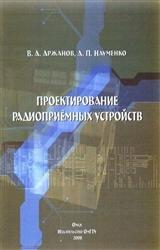 Проектирование радиоприемных устройств