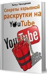 Секреты взрывной раскрутки на YouTube