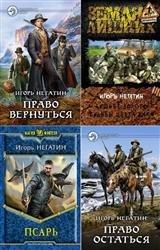 Игорь Негатин. Сборник (13 книг)