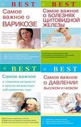 Best. Серия из 7 книг