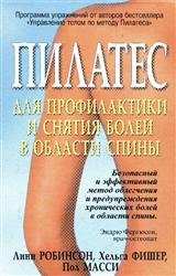 Пилатес для профилактики и снятия болей в области спины