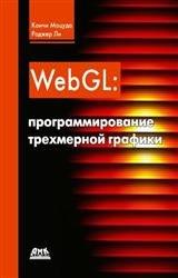 WebGL Программирование трехмерной графики