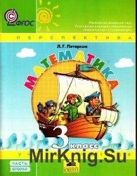 Математика. Учебник 3-й класс. Часть 2
