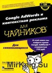 Бабаев евдокимов иванов контекстная реклама скачать