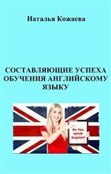 Составляющие успеха обучения английскому языку