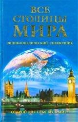 Все столицы мира. Энциклопедический справочник