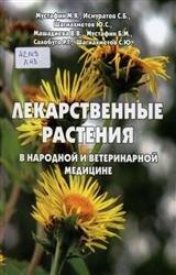 Лекарственные растения в народной и ветеринарной медицине