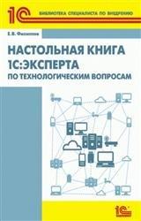Настольная книга 1С: Эксперта по технологическим вопросам