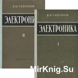 Электроника. В 2-х томах (1960)