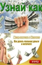 Узнай как! Как делать реальные деньги в интернете