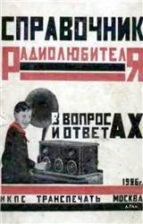 Справочник радиолюбителя в вопросах и ответах