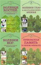 Семейная медицинская энциклопедия. Серия из 10 книг