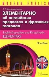 Элементарно об английских предлогах и фразовых глаголах