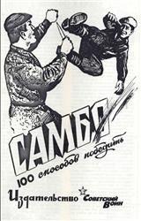 Самбо: 100 способов победить