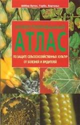 Иллюстрированный атлас по защите сельскохозяйственных культур от болезней и ...