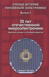 50 лет отечественной микроэлектронике. Краткие основы и история развития