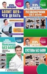 Игорь Борщенко. Сборник из 11-и книг
