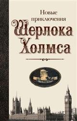 Новые приключения Шерлока Холмса (антология)