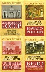 Русская история. Цикл в 8-и книгах
