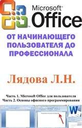 Microsoft Office: от начинающего пользователя до профессионала. В 2-х частя ...
