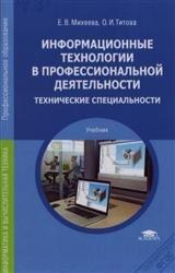 Информационные технологии в профессиональной деятельности. Технические спец ...