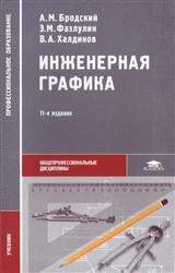 Инженерная графика (металлообработка)