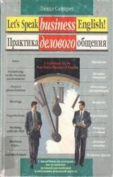 Практика делового общения: Путеводитель по миру делового английского