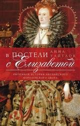 В постели с Елизаветой. Интимная история английского королевского двора
